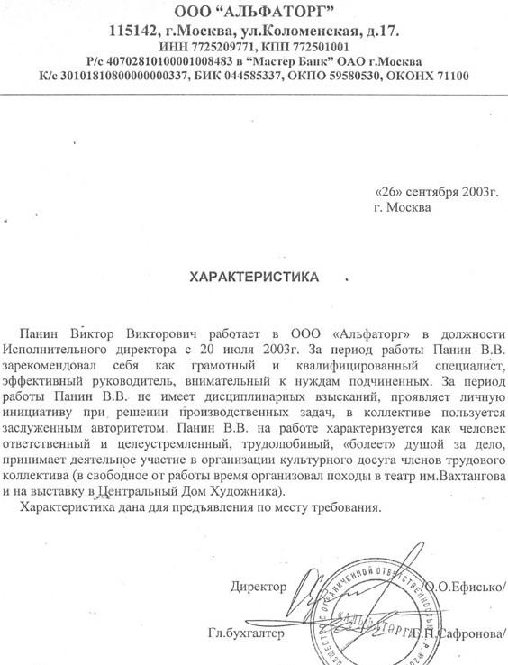 Купить характеристику с места работы в суд москва справка из банка для визы в испанию нужна ли
