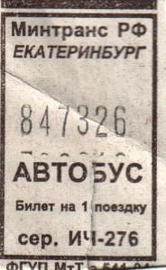 тарифы стоимость проезда