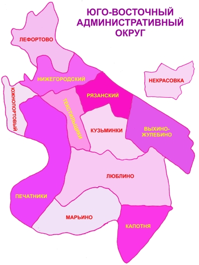 Москва - Районные отделы жилищных субсидий - Юго-Восточный административный округ (ЮВАО)