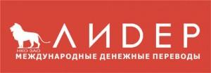 «Лидер», денежные переводы, переводы