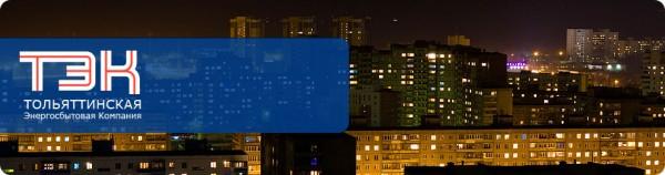 Перечень документов, необходимых для заключения договора электроснабжения Тольяттинская энергосбытовая компания для физических лиц г. Тольятти, Самарская область