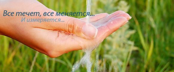 Как установить квартирные приборы учета и платить, Москва