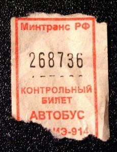 Тарифы на проезд в общественном транспорте в Москве повысятся, но не очень