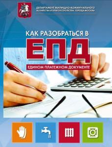 Москвичам помогут разобраться в едином платежном документе (ЕПД)