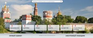 Оформить субсидию через портал госуслуг Москвы стало значительно проще