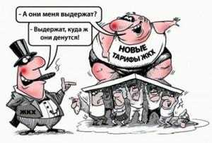 Новые тарифы на коммуналку для жителей Брянской области