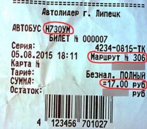 В Липецке валидаторы списывают с электронных карточек завышенные суммы за проезд