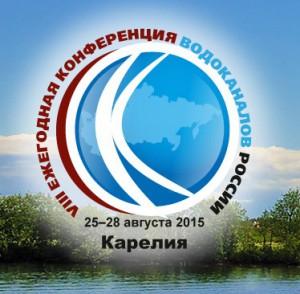 В Карелии состоится VIII Конференция водоканалов России