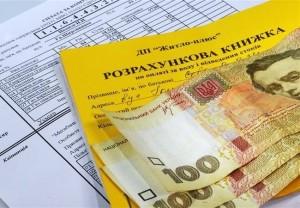 Жители Львовской области задолжали за коммуналку более 500 млн. грн.