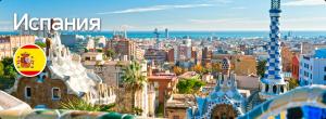 В правительстве Испании заявили об упрощении процедуры выдачи виз для россиян