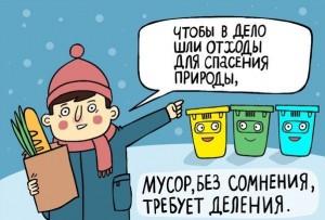 Раздельный сбор мусора снизит тариф нового коммунального платежа