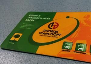 Петиция против рекордного повышения цены за проезд в Липецке набрала уже более 1 700 голосов