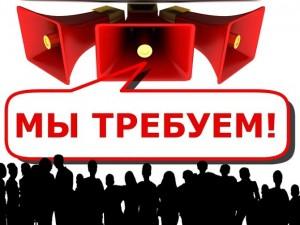 Волгоградцы планируют митинг против повышения тарифов ЖКХ и за возврат льгот