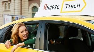 Яндекс.Такси тестирует тариф для совместных поездок