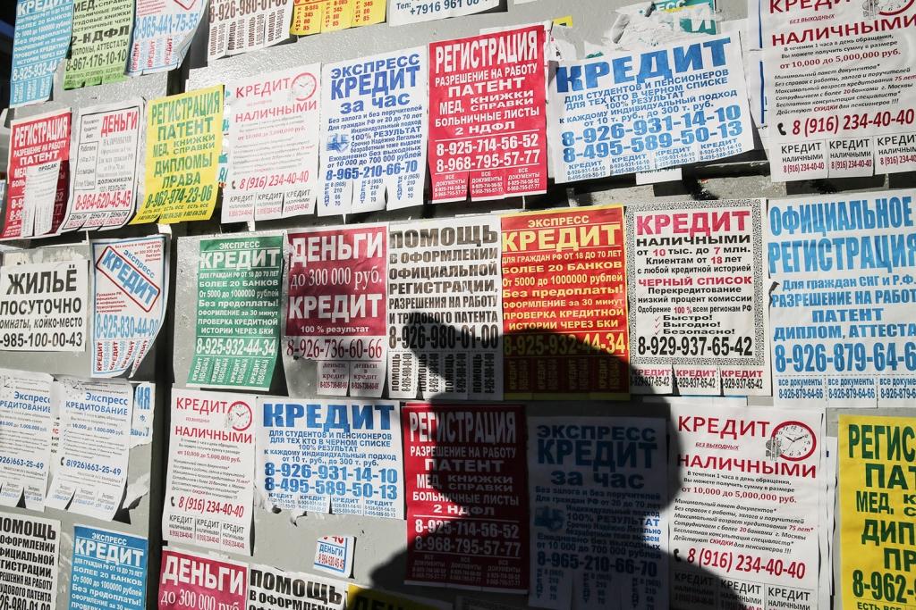 Долги россиян перед банками растут быстрее сбережений. Фото: Денис Абрамов / Ведомости