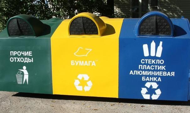 В России за раздельный сбор отходов могут ввести льготный тариф