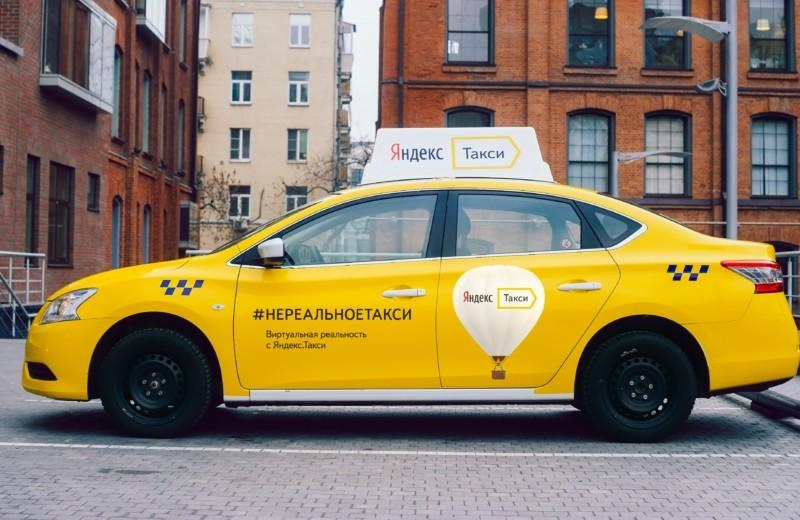 Почему Яндекс.Такси увеличил тариф в 4 раза