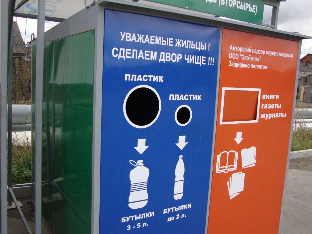 Новосибирск обогнал Москву и Питер по сбору мусора