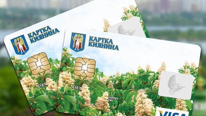 Владельцам «карточки киевлянина» сделали важное сообщение