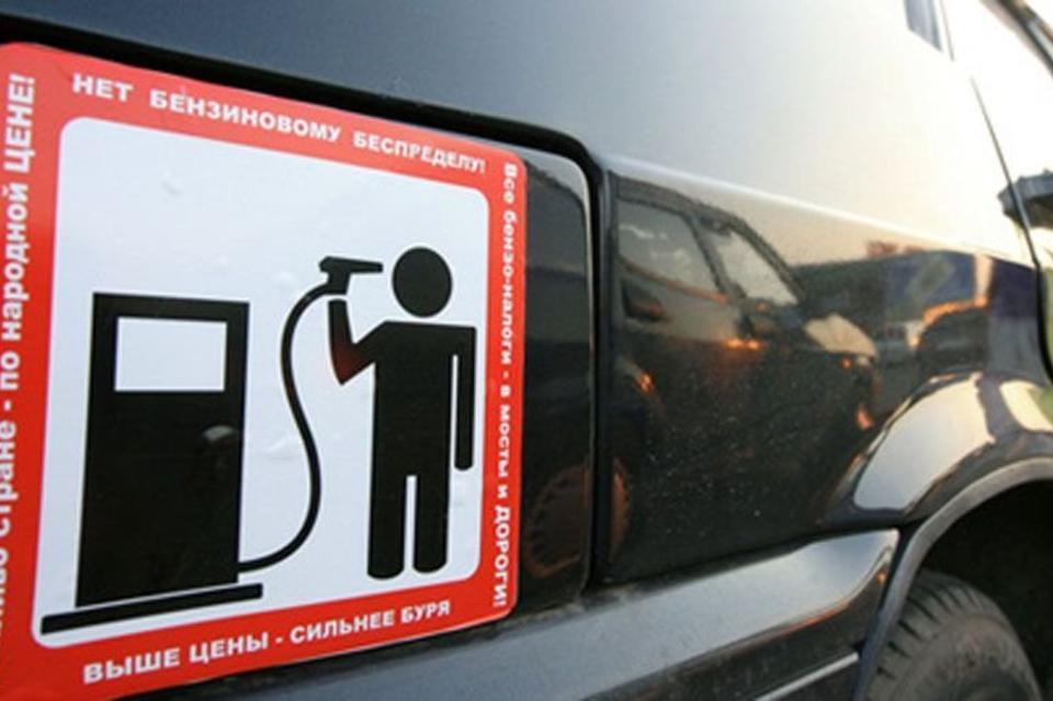 Цена на бензин: Многие пытаются, но так и не могут понять