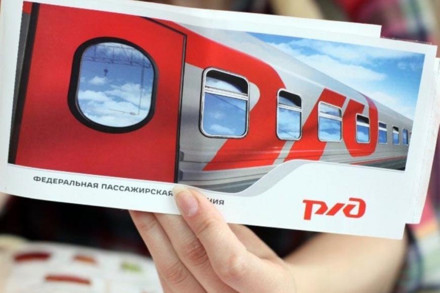 Невозвратные железнодорожные билеты появятся в России в следующем году