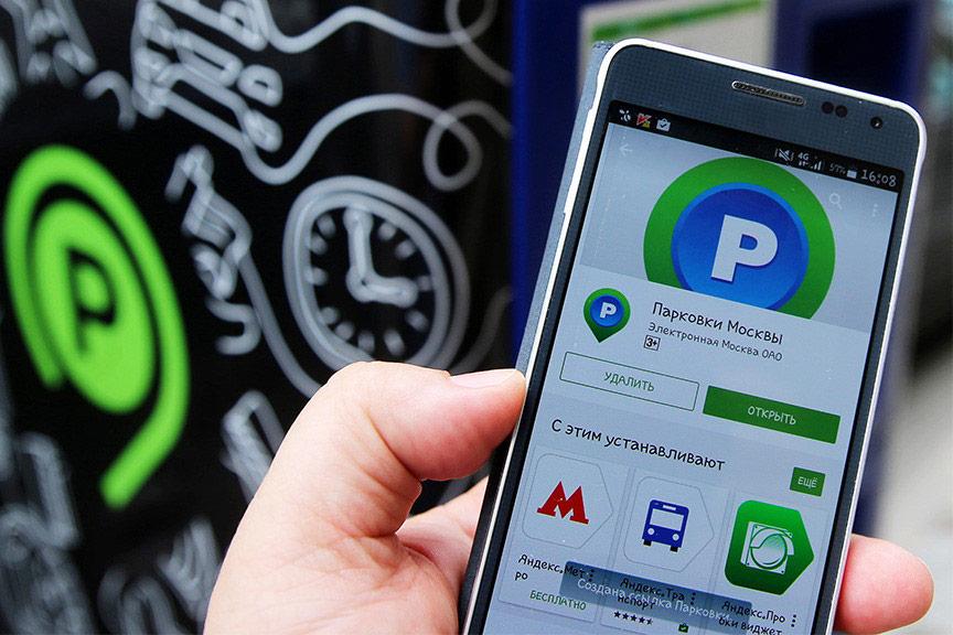 Оплата парковки через мобильное приложение восстановлена в Москве