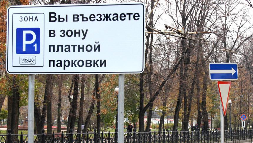 В Москве с 15 декабря изменятся правила пользования платными парковками