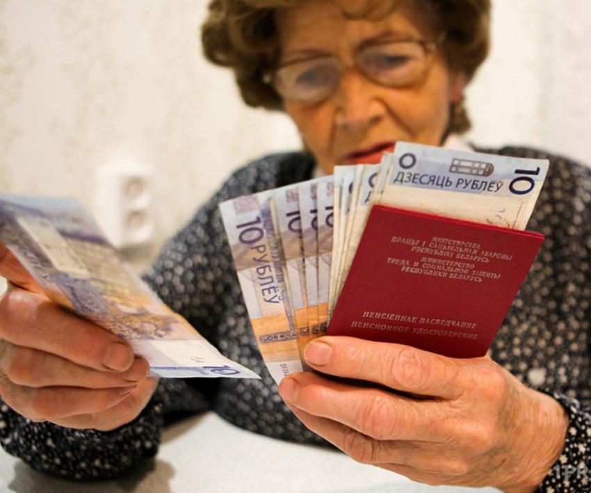 Сколько составляет самая большая пенсия по возрасту в Беларуси, а сколько — самая низкая