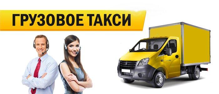 Яндекс.Такси запустил тариф для грузовых перевозок