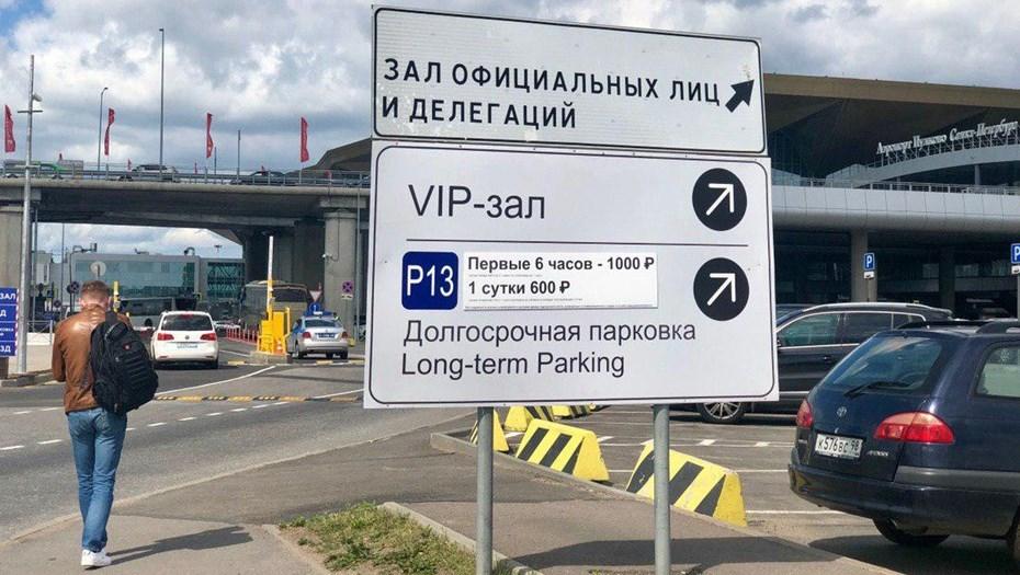 В Пулково открылась новая долгосрочная парковка на 700 автомобилей