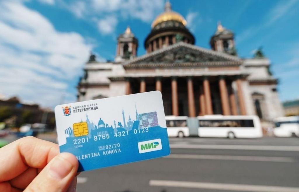 Владельцы Единой карты петербуржца получат скидки на интернет и мобильную связь