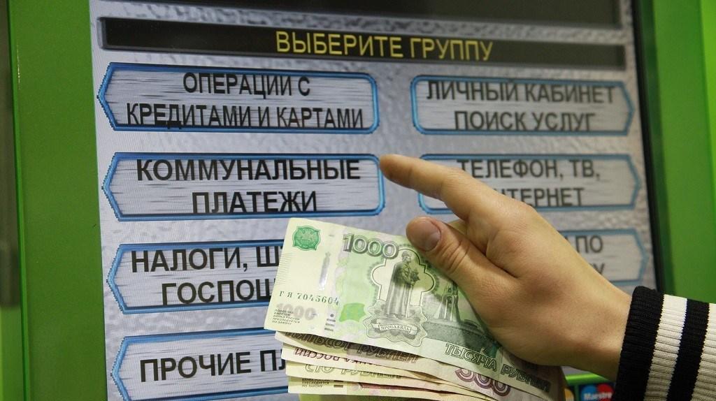 Правительство запретило брать комиссию при оплате услуг ЖКХ