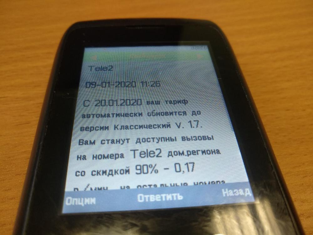 Оператор обязан уведомить абонентов о смене тарифа за 10 суток