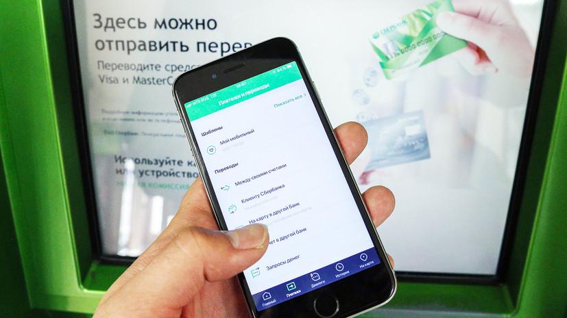 Сбербанк отменил бесплатную рассылку уведомлений о переводах
