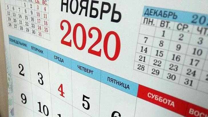 Как изменится жизнь россиян с 1 ноября 2020 года