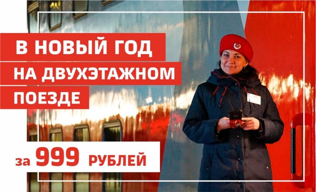 В Новый год на двухэтажном поезде за 999 рублей