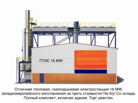 Высококачественная, стационарная газопоршневая электростанция западноевропейского производства по доступной цене!