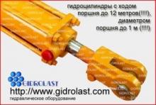 Gidrolast-2.jpg