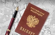 прописка регистрация московская облст мо.jpg