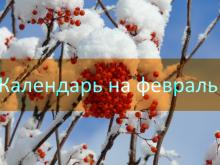 Лунный календарь на февраль 2019