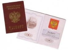 тарифы паспорт загран паспорт заграничный паспорт пошлины