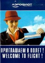 веб-тарифы аэрофлота