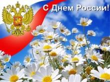 В июне 2014 года мы отмечаем праздник - День России и отдыхаем 4 дня!