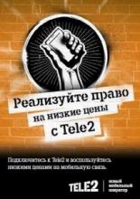 С 18 декабря тарифы Tele2 стали еще выгоднее для жителей Мордовии