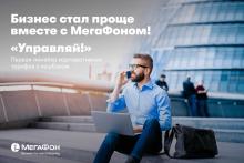 Мегафон представил новый тариф-конструктор для корпоративных клиентов