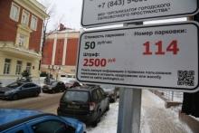 В Казани с 1 ноября на некоторых улицах увеличится плата за парковку