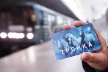 Со 2 января подорожает проезд в Москве