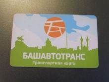 В Уфе с 1 июля все перевозчики перейдут на безналичную оплату проезда