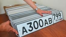 В России установят предельный тариф на изготовление автомобильных номеров