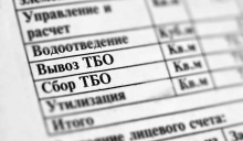 В Новосибирске снизились тарифы на вывоз мусора
